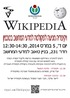 Wikipedia at Technion CS