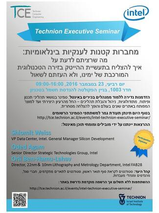 Intel Technion Executive Seminar: From Small Firms to World Giants
