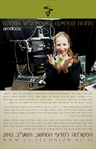 2012 Amdocs Best Project Contest -- TODAY DEADLINE!