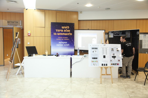 Technion and CS 2012 Researchers Night, photo 14