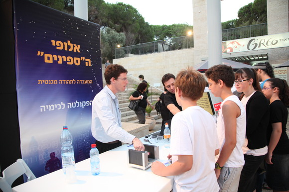 Technion and CS 2012 Researchers Night, photo 261