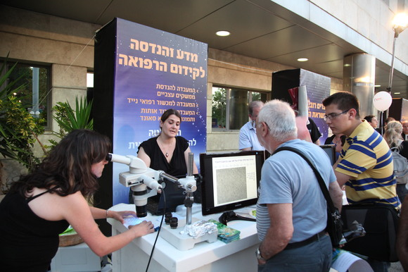 Technion and CS 2012 Researchers Night, photo 268