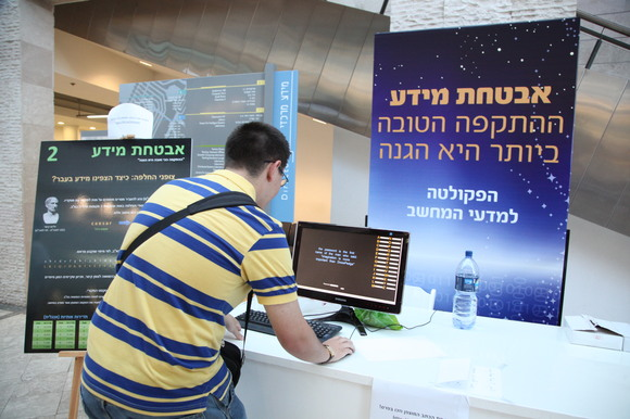 Technion and CS 2012 Researchers Night, photo 30
