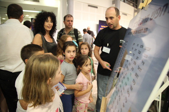Technion and CS 2012 Researchers Night, photo 373