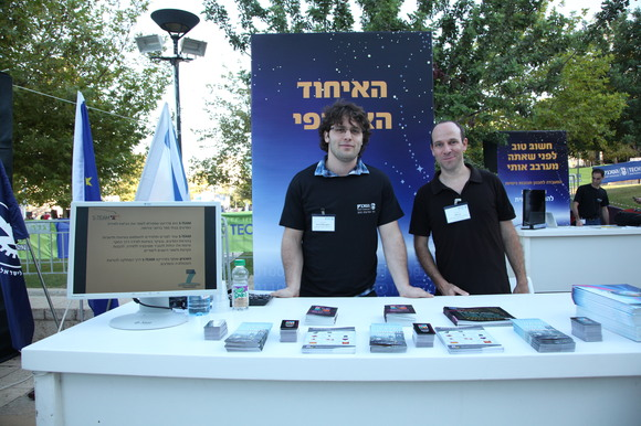 Technion and CS 2012 Researchers Night, photo 44