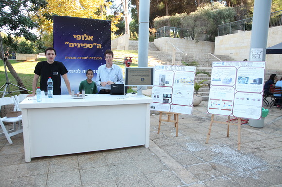 Technion and CS 2012 Researchers Night, photo 51
