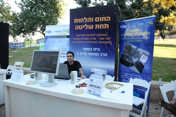 Technion and CS 2012 Researchers Night, photo 53