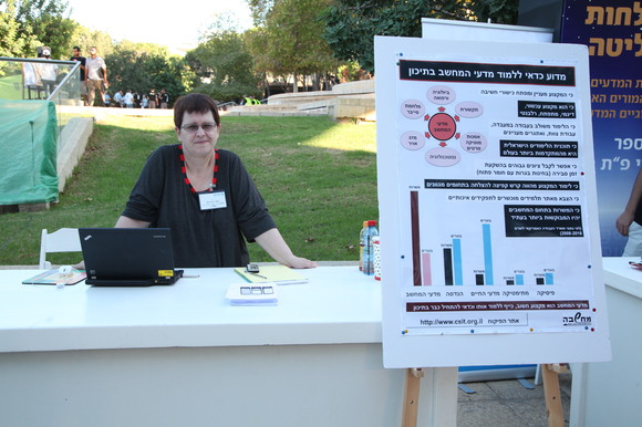 Technion and CS 2012 Researchers Night, photo 60