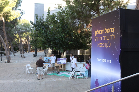 Technion and CS 2012 Researchers Night, photo 646