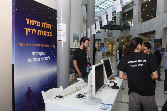 Technion and CS 2012 Researchers Night, photo 669