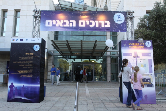 Technion and CS 2012 Researchers Night, photo 683