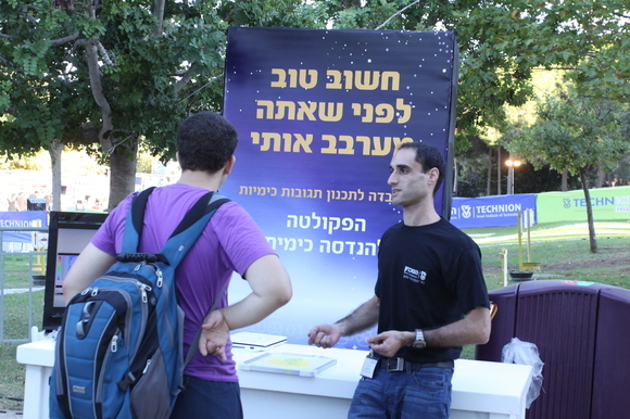 Technion and CS 2012 Researchers Night, photo 693