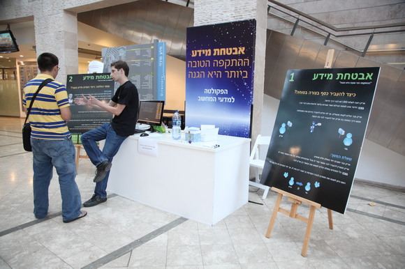 Technion and CS 2012 Researchers Night, photo 7