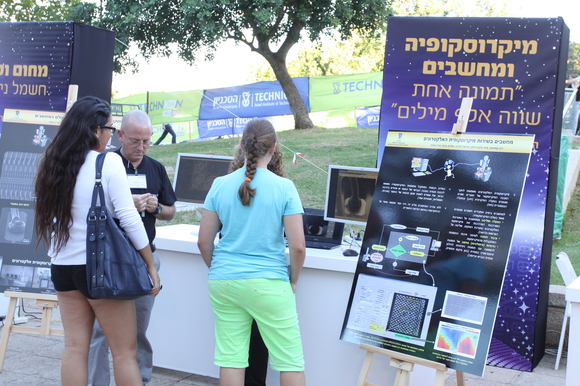 Technion and CS 2012 Researchers Night, photo 703