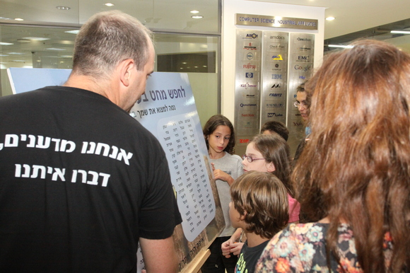 Technion and CS 2012 Researchers Night, photo 886