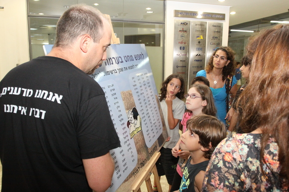 Technion and CS 2012 Researchers Night, photo 887
