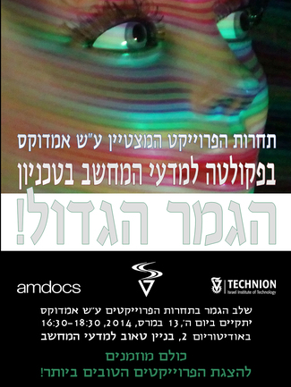TODAY! - Amdocs Best Project Contest - The Finals