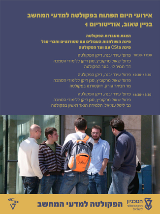 TODAY! - The 2015 Technion Open House at the Computer Science Department