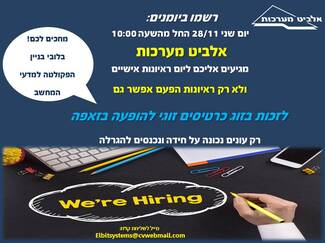 Recruitment Day by ELBIT