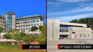 The Technion and The Hebrew University - On The List of the 100 Best Universities in the World