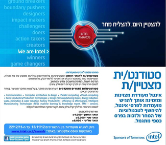 Intel Prize 2012 for CS Excellent Students