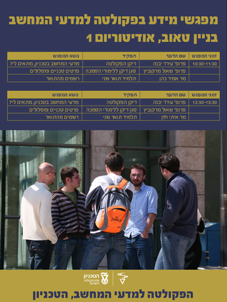 TODAY! The 2017 Technion Open House at the Computer Science Department