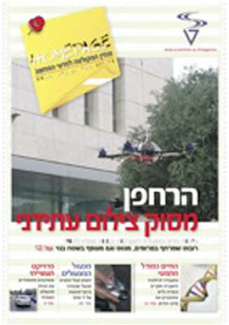 Issue 6, Summer 2009